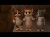 Котята из Шрека 3